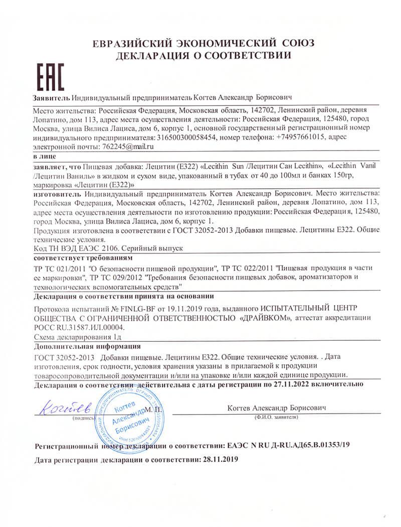 Декларация для лецитин подсолнечный