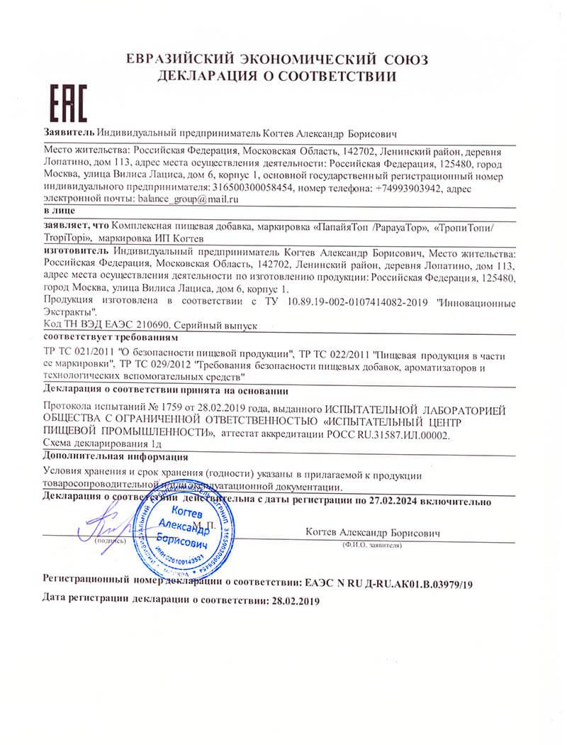 Декларация для ферментативный комплекс