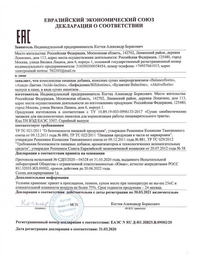 Декларация для балансофлорин