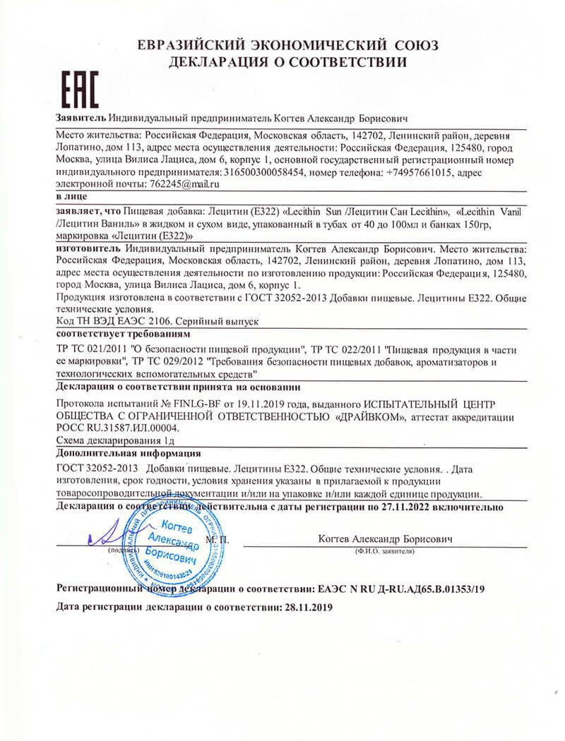 Декларация для лецитин ваниль