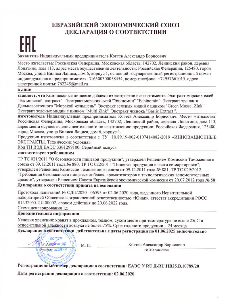 Декларация для экстракт зелёных мидий