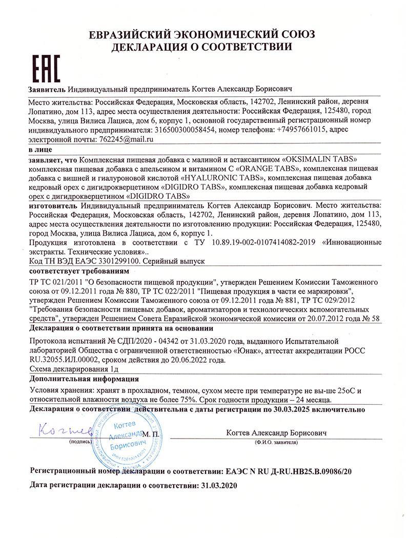 Декларация для Вытяжка из красных водорослей